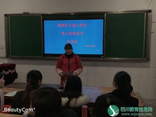 翠屏区孔滩小学校组织骨干教师开展读书交流活动