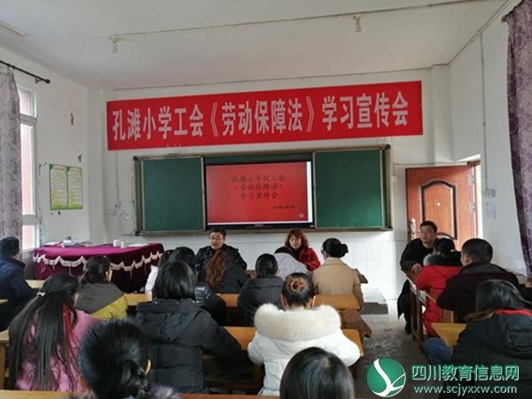翠屏区孔滩小学工会开展《劳动保障法》学习会