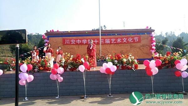 川安中学举办第十三届校园文化艺术节