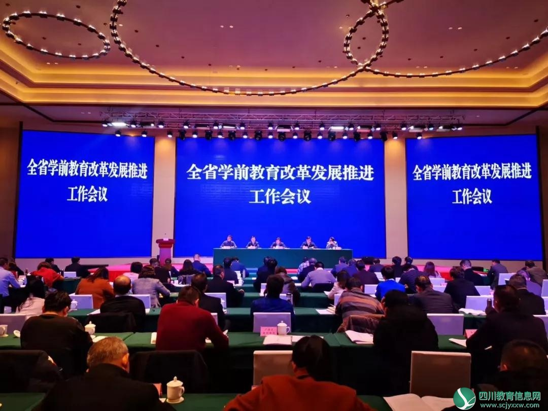 全省学前教育改革发展推进工作会在广安召开