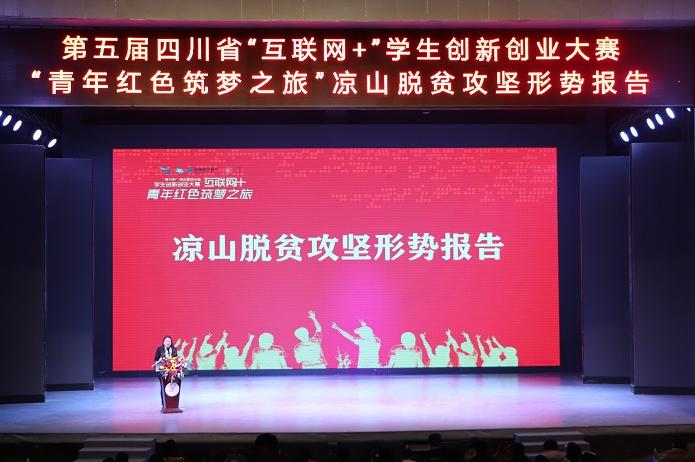 """第五届四川省""""互联网+""""学生创新创业大赛""""青年红色"""