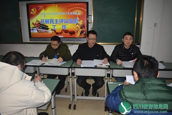 安居区西眉镇富果金沙澳门网址支部召开党员民主评议会