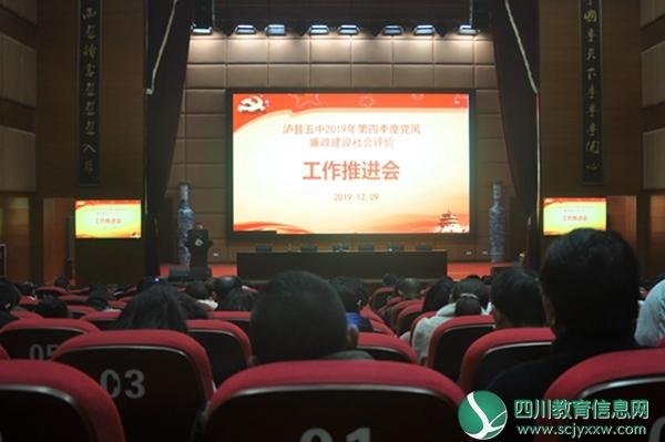泸县五中召开2019年第四季度党风廉政建设社会评价 工