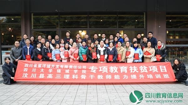 汶川中学高三学科骨干教师赴四川大学锦城学院参与研训活动