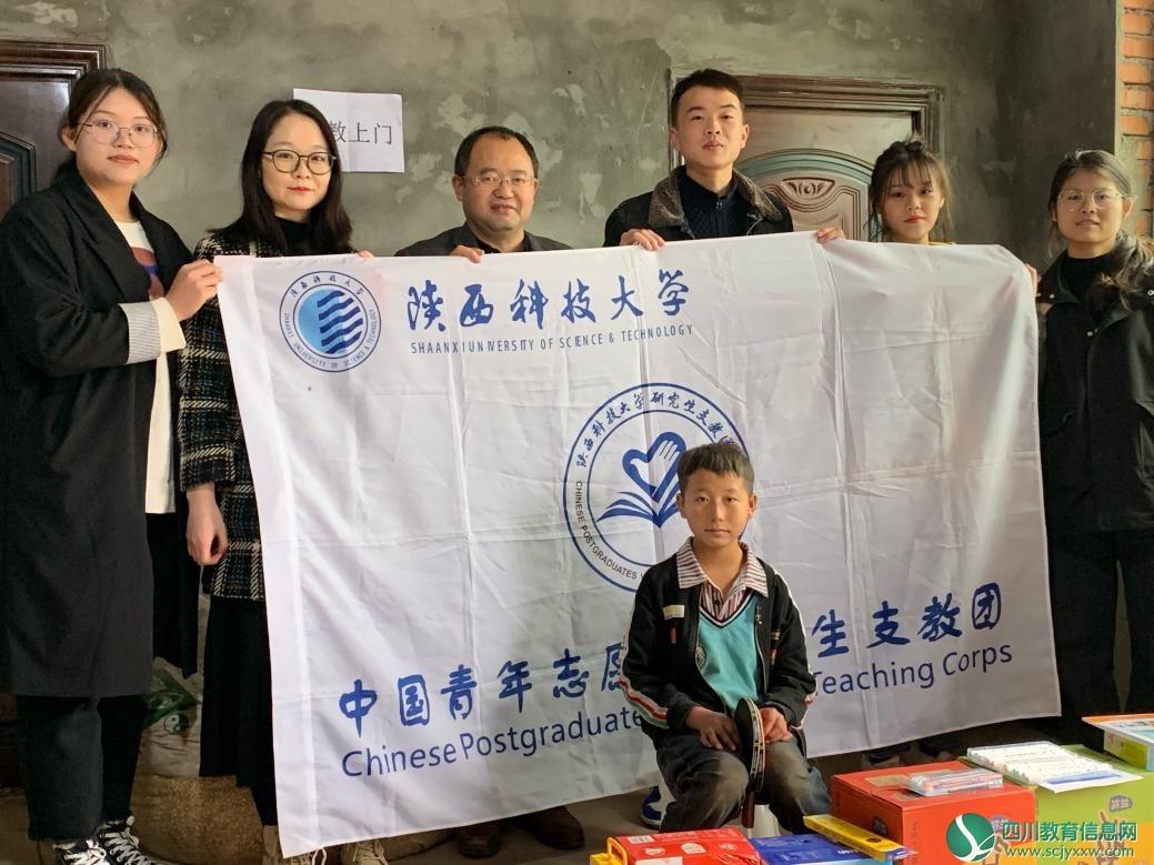 陜西科技大學研究生支教團開展教育扶貧行動