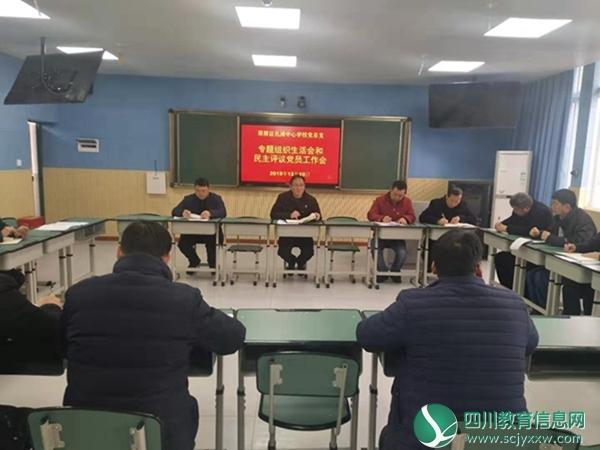 翠屏区孔滩中心校召开党员专题民主评议党建工作会