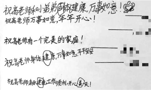 小學語文老師生了娃 學生們寫來的祝福信看哭老師