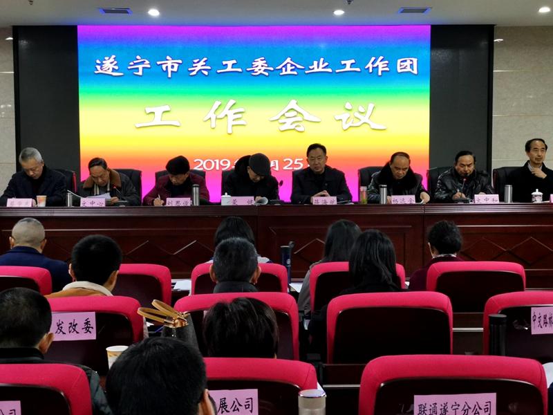 遂宁市关工委企业工作团召开2019年度工作总结会