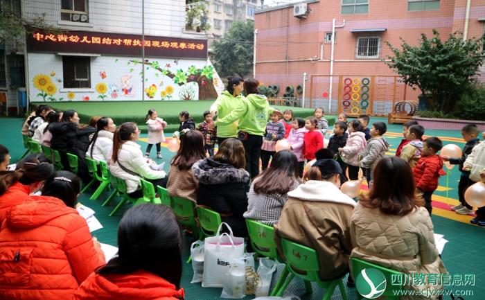 隆昌市开展幼儿园观摩交流活动