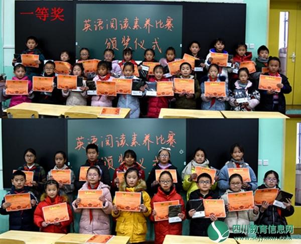 阿壩州外國語實驗小學開展英語活動周