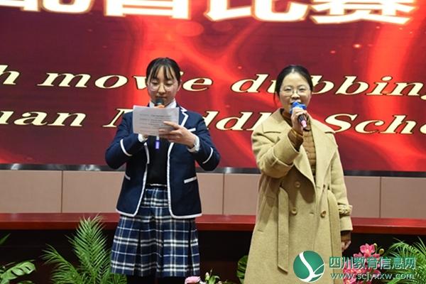 汶川中學舉行第四屆英語配音大賽