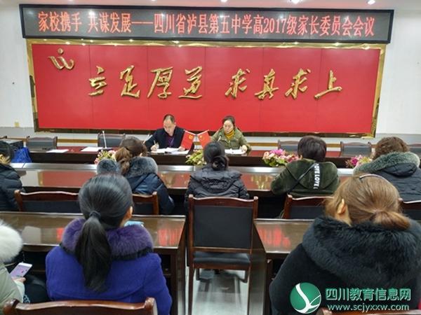 瀘縣五中高2017級召開家長委員會會議