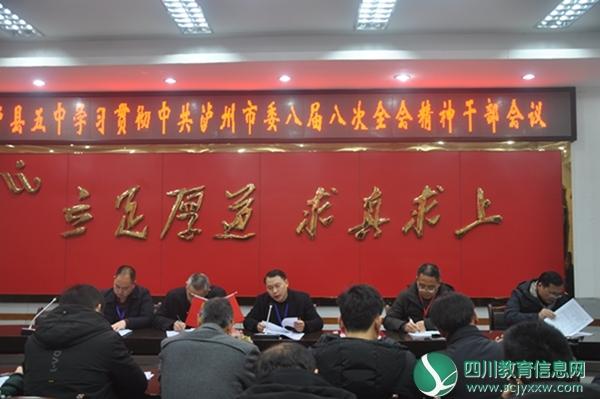 瀘縣五中召開學習貫徹中共瀘州市委八屆八次全會精神干部會議