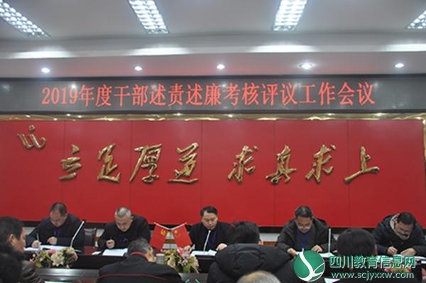 瀘縣五中召開2019年度干部述責述廉考核評議工作會