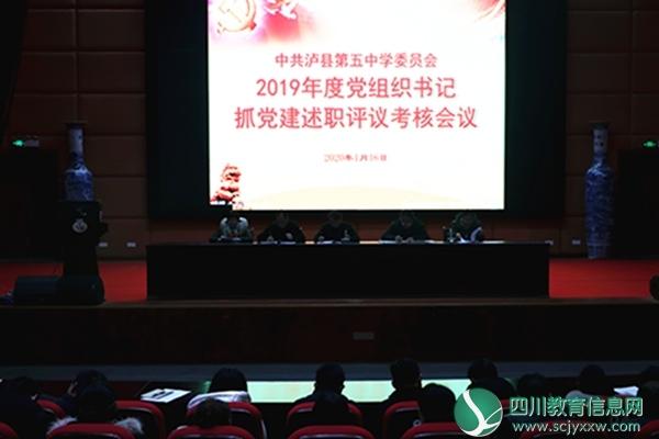 瀘縣五中召開2019年度黨組織書記抓黨建述職評議考核會議