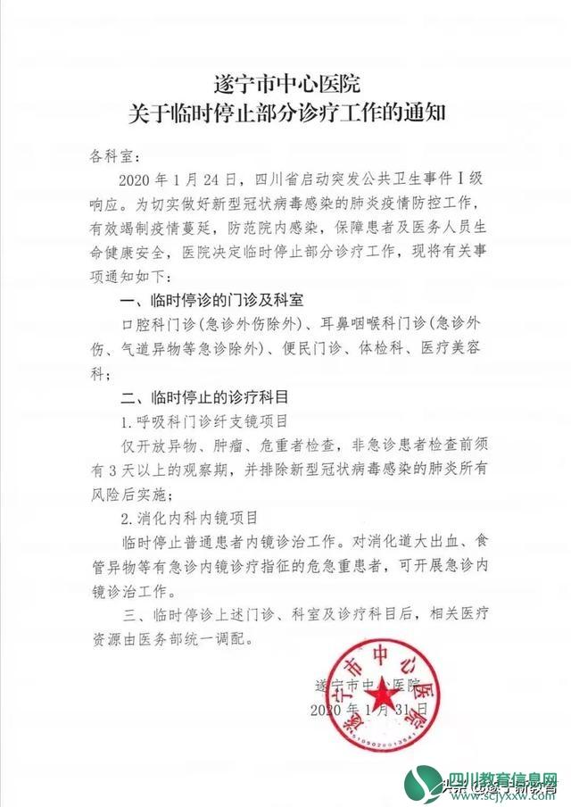 緊急通知!遂寧市中心醫院臨時停止部分診療工作