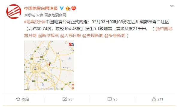 突发~四川成都市青白江区发生5.1级地震,多地震感明显