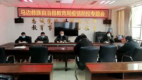 马边教育局召开疫情防控专题会 研究部署下一步疫情防控工作