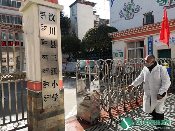 汶川县三江小学开展防控新型冠状病毒肺炎活动