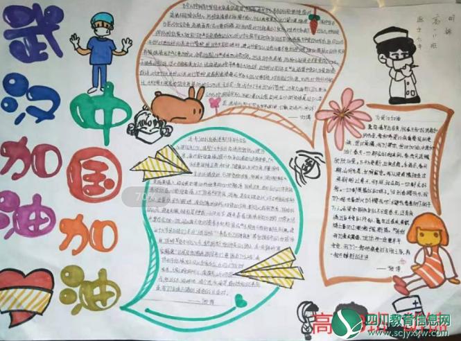 遂宁六中学生自制手抄报助力疫情防控