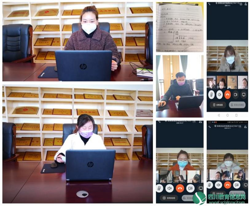 新都区桂林小学召开延迟开学教育教学工作视频会议