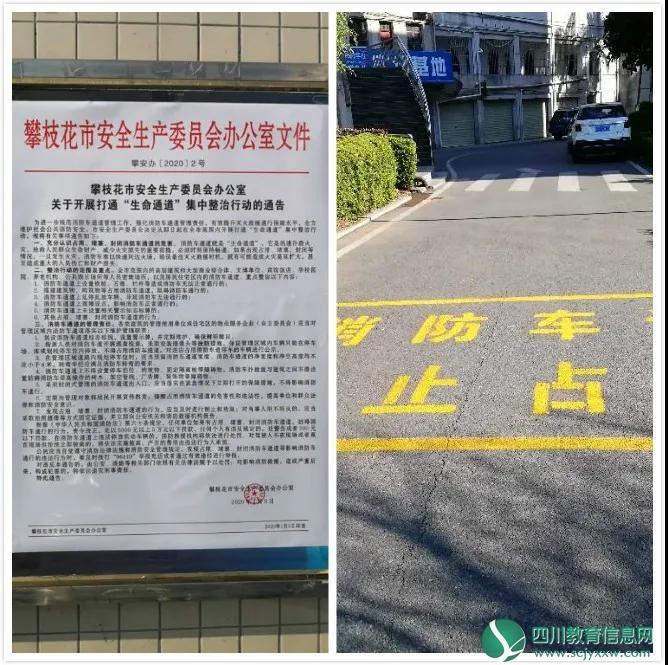 攀枝花市经贸旅游学校学校各部门防疫期间不忘消防安全教育