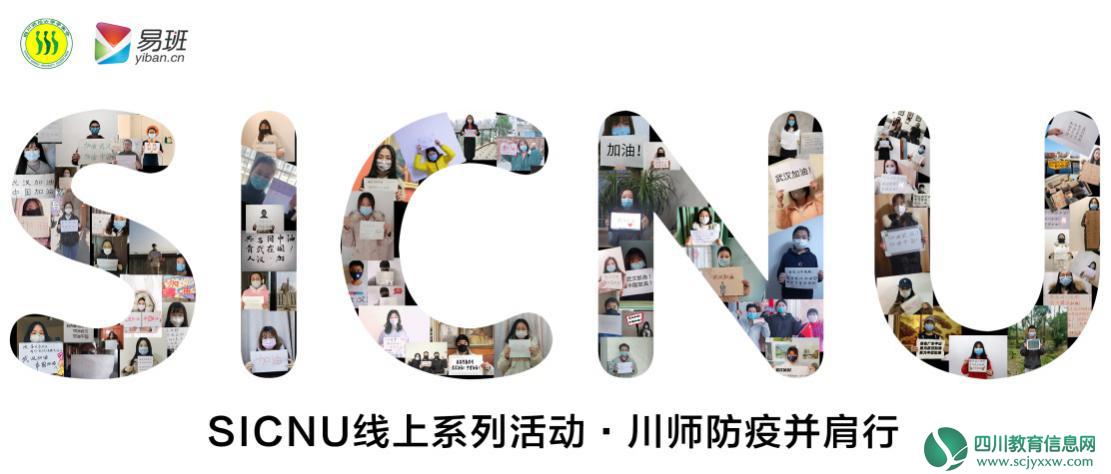 四川师范大学学生工作部开展疫情期间的五门课活动