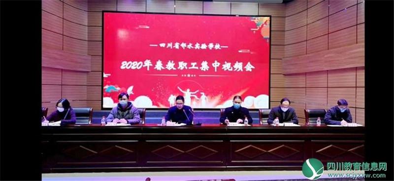 四川省邻水实验学校召开2020年春教职工视频大会