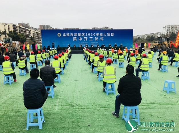 成都武侯区25个重大项目集中开工 含14所新建中小学幼儿园