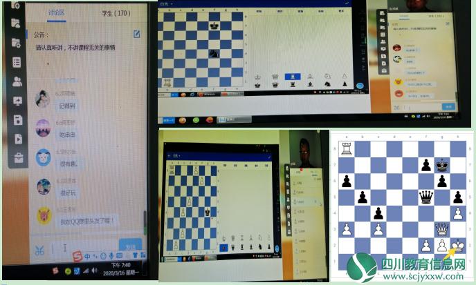 富临实小开展国际象棋特色网课
