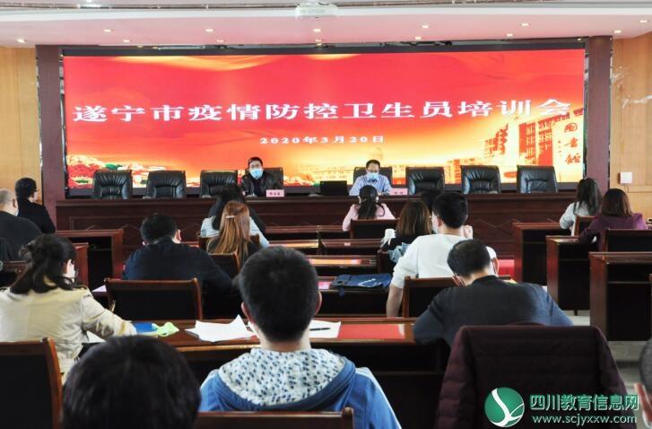遂宁市教育和体育局组织开展新冠肺炎疫情防控知识培训