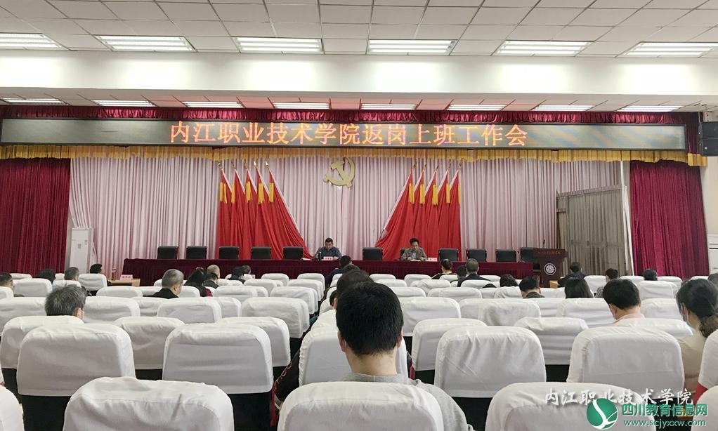 内江职业技术学院召开干部返岗工作会