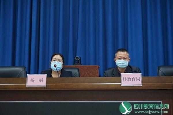 马边召开开学复课暨校园安全管理工作培训会