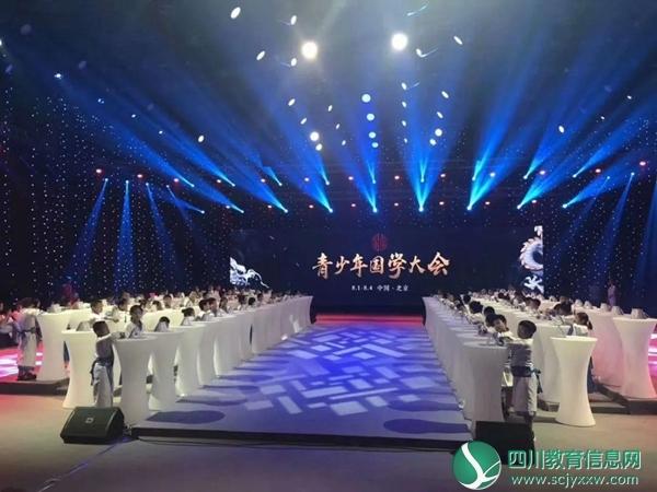 自贡市第二十八中学校成为《中国青少年国学大会》教育基地