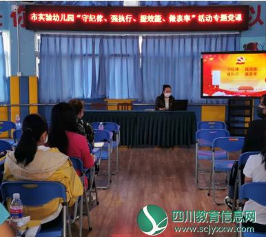 """攀枝花市实验幼儿园开展""""疫""""场特殊的主题党日活动"""