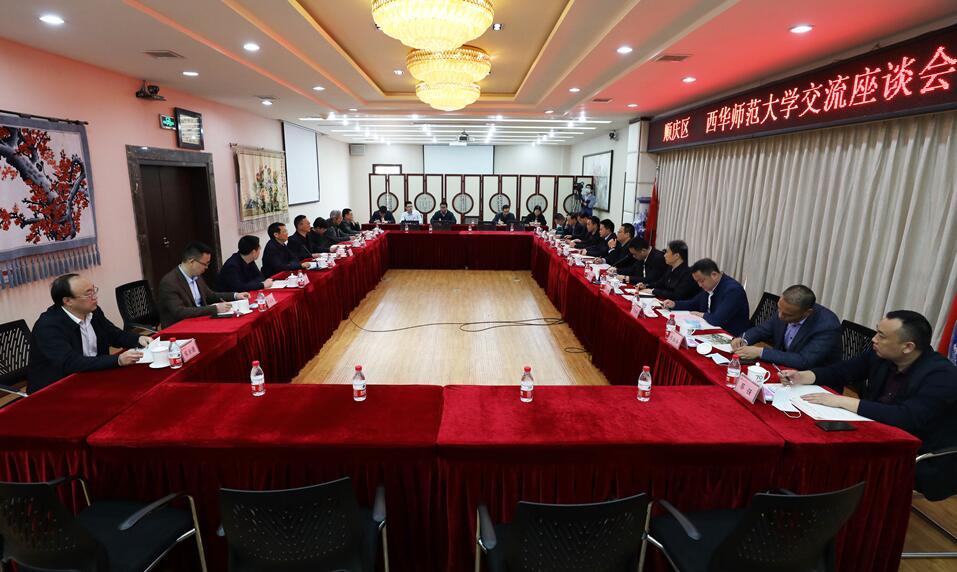 西华师大与南充市顺庆区举行校地合作座谈会