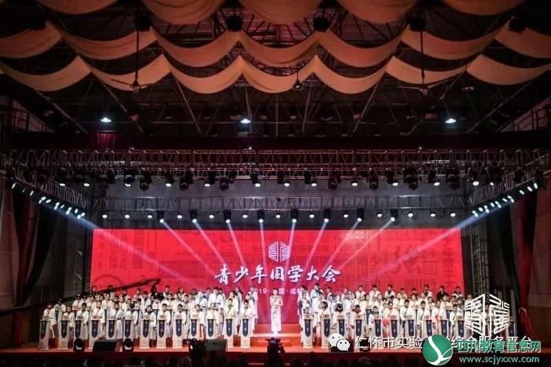 """仁怀市实验小学成为""""中国青少年国学大会""""教育基地学校"""