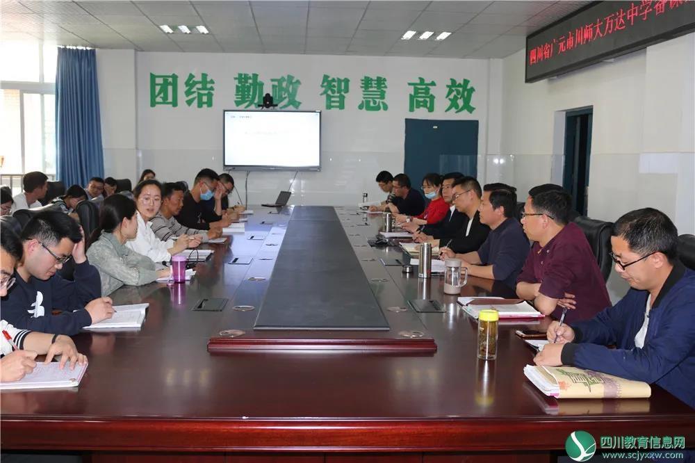 广元市川师大万达中学高中部举行备课组集体教研观摩会