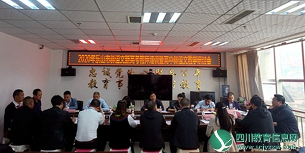 乐山市彝语文新高考教师培训暨教学研讨会在马边举行