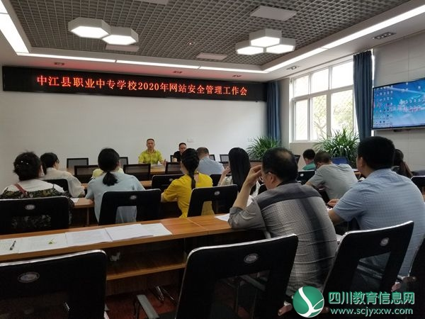 中江职中:重视网络安全管理 提升网站管理水平