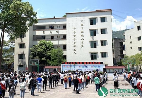 """马边荣丁中学举行""""双创""""工作宣传动员大会"""