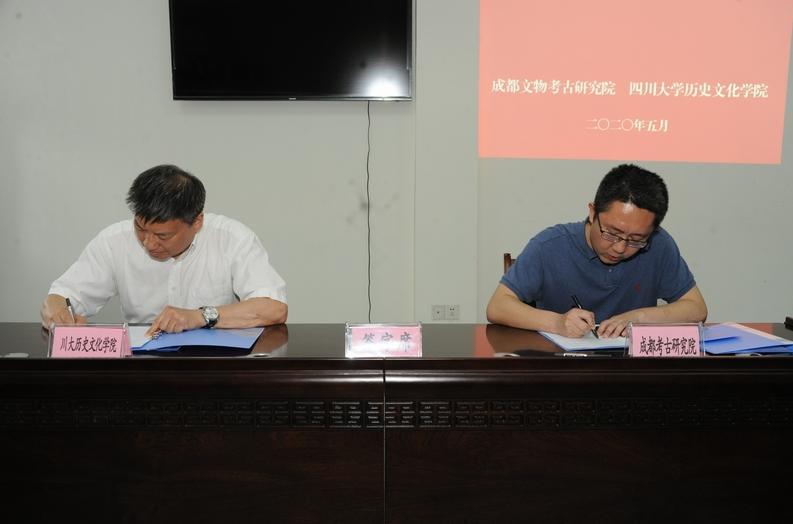 成都文物考古研究院与四川大学历史文化学院签署全面合作协议