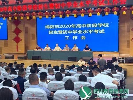 2020年绵阳高中阶段学校招生暨初中学业水平考试工作会召开(图文)