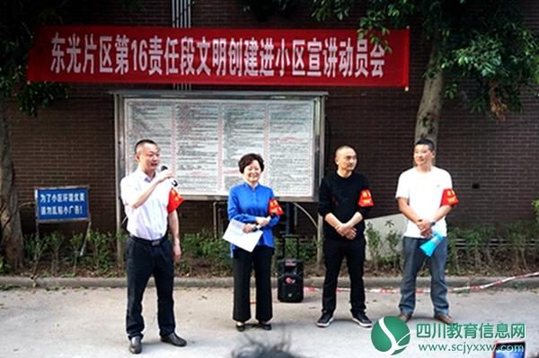 """马边教育系统举行""""东光片区第16责任段文明创建进小区宣讲动员会"""""""
