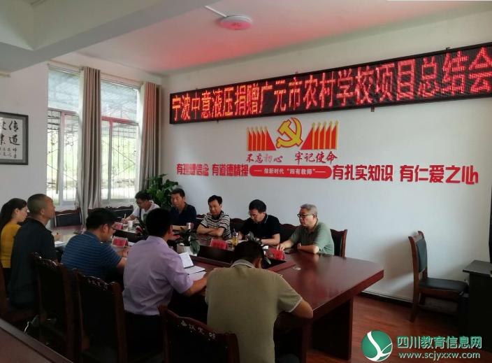 宁波中意液压捐赠广元市农村学校爱心项目竣工