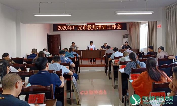 广元市举行教师培训工作会