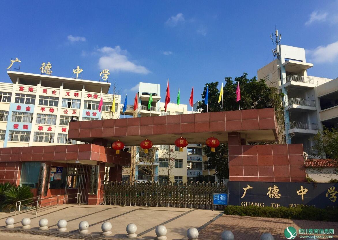 遂宁市广德初级中学校