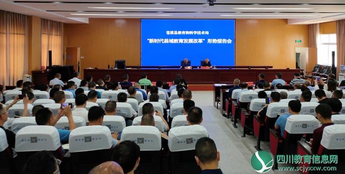 """广元市苍溪县举办""""新时代县域教育发展改革形势""""报告会"""