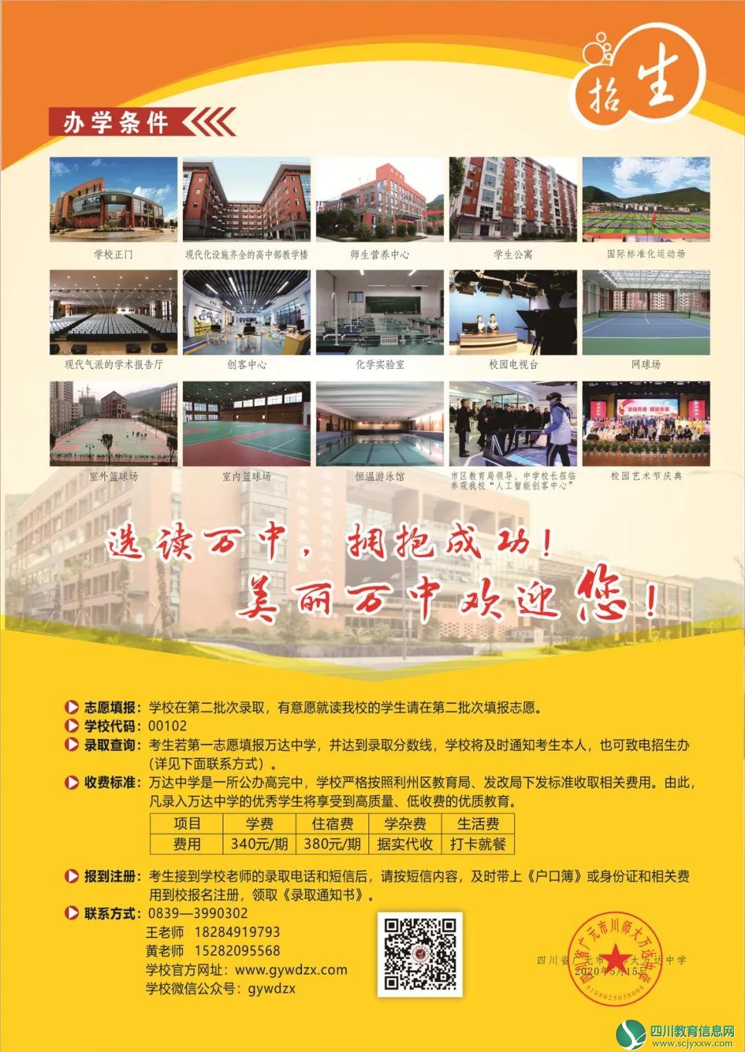 广元市川师大万达中学高中部2020年招生简章