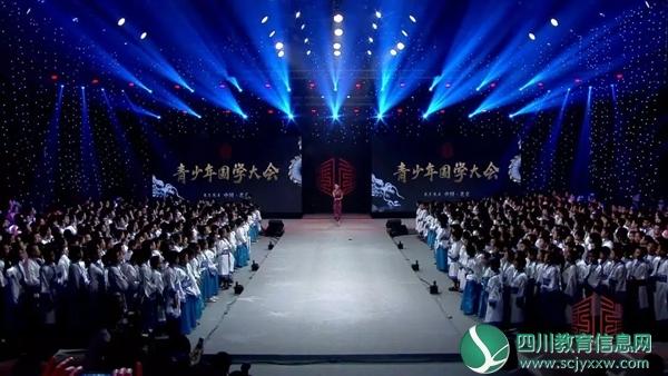 攀枝花市第十九中小学校教育集团中国青少年国学大会基地校授牌仪式